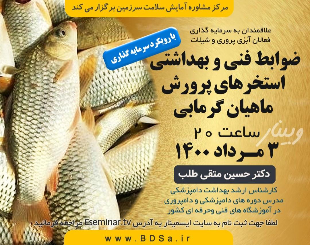 ماهیان گرمابی