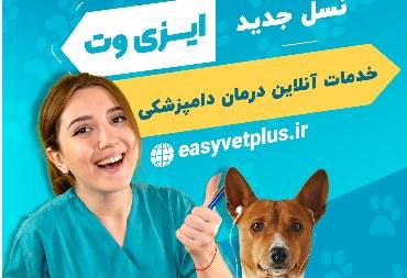 فراخوان ثبت نام دامپزشکان ایزی وت