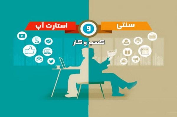 مقایسه کسب وکار معمولی با استارت آپ ها