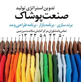 صنعت پوشاک