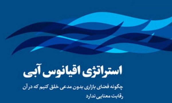 استراتژی اقیانوس آبی چیست؟