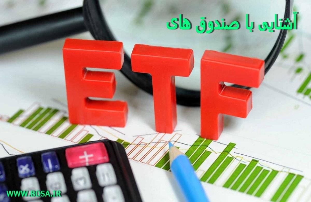 صندوق ETF دولتی چیست؟