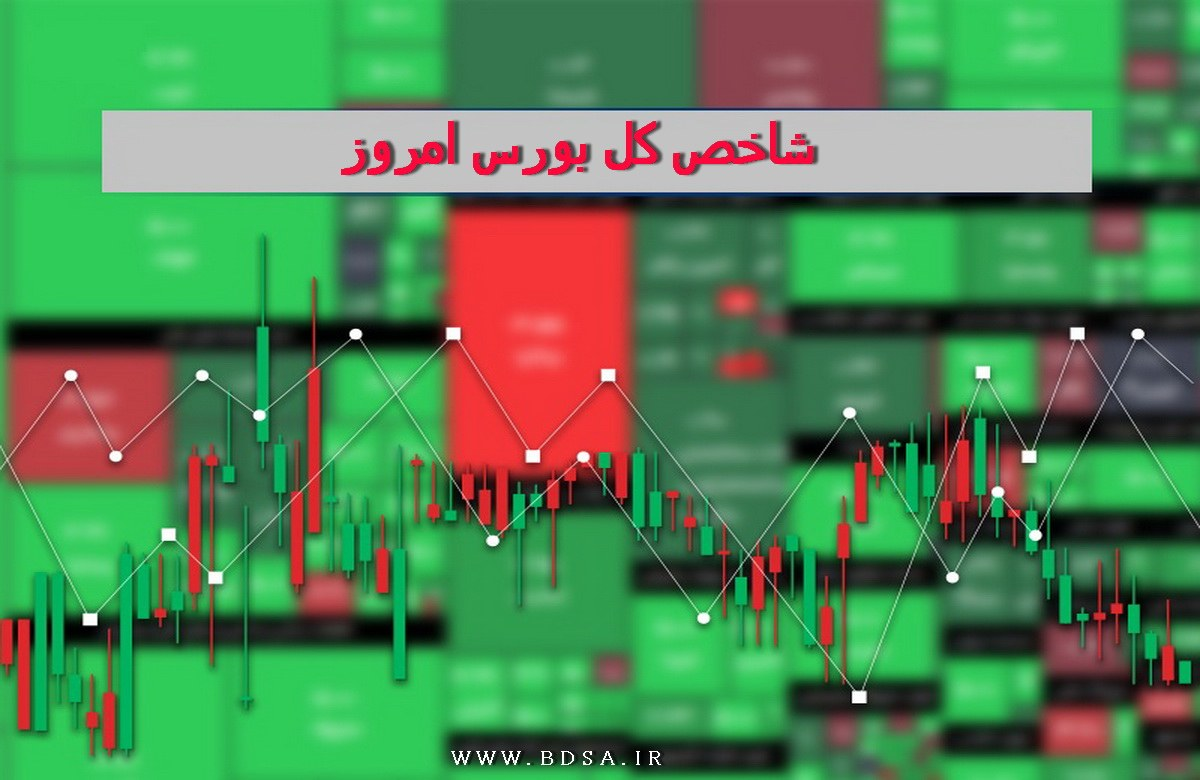 رشد ۴۲ هزار واحدی شاخص کل بورس در ۵ شهریور ۹۹+ تحلیل روند بازار