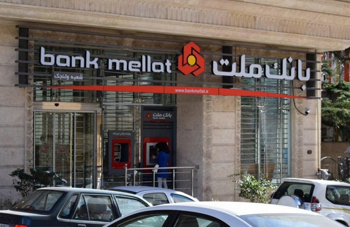 واریز پول سهام عدالت برای مشتریان بانک ملت